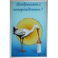 """Картина Сваровски """"Поздравление с новорожденным"""""""