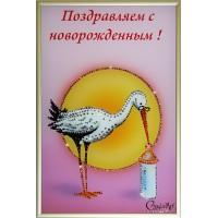 """Картина Сваровски """"Поздравление с новорожденным 2"""""""