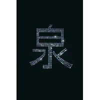 "Картина Swarovski ""Японский Иероглиф"""