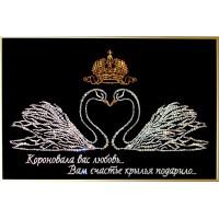 """Картина Swarovski """"Свадебное поздравление (с надписью)"""""""