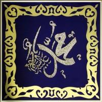 "Картина Swarovski ""Орнамент  Мухаммед"""
